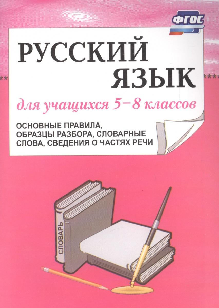 Русский язык для учащихся 5-8 классов. 2-е издание (основные правила, образцы разбора, словарные слова, сведения о частях речи)