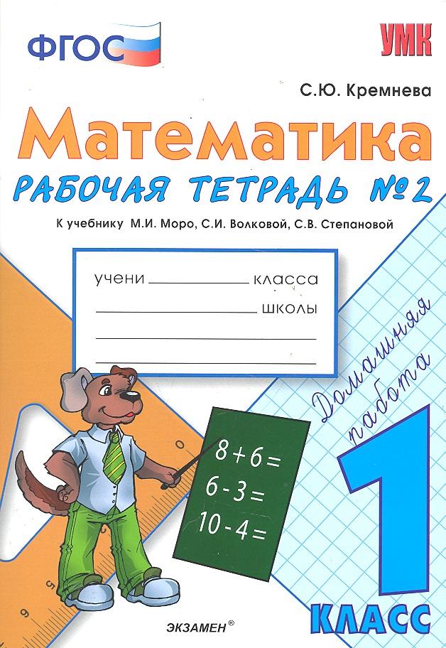 Кремнева С. Математика 1 кл Р/т 2