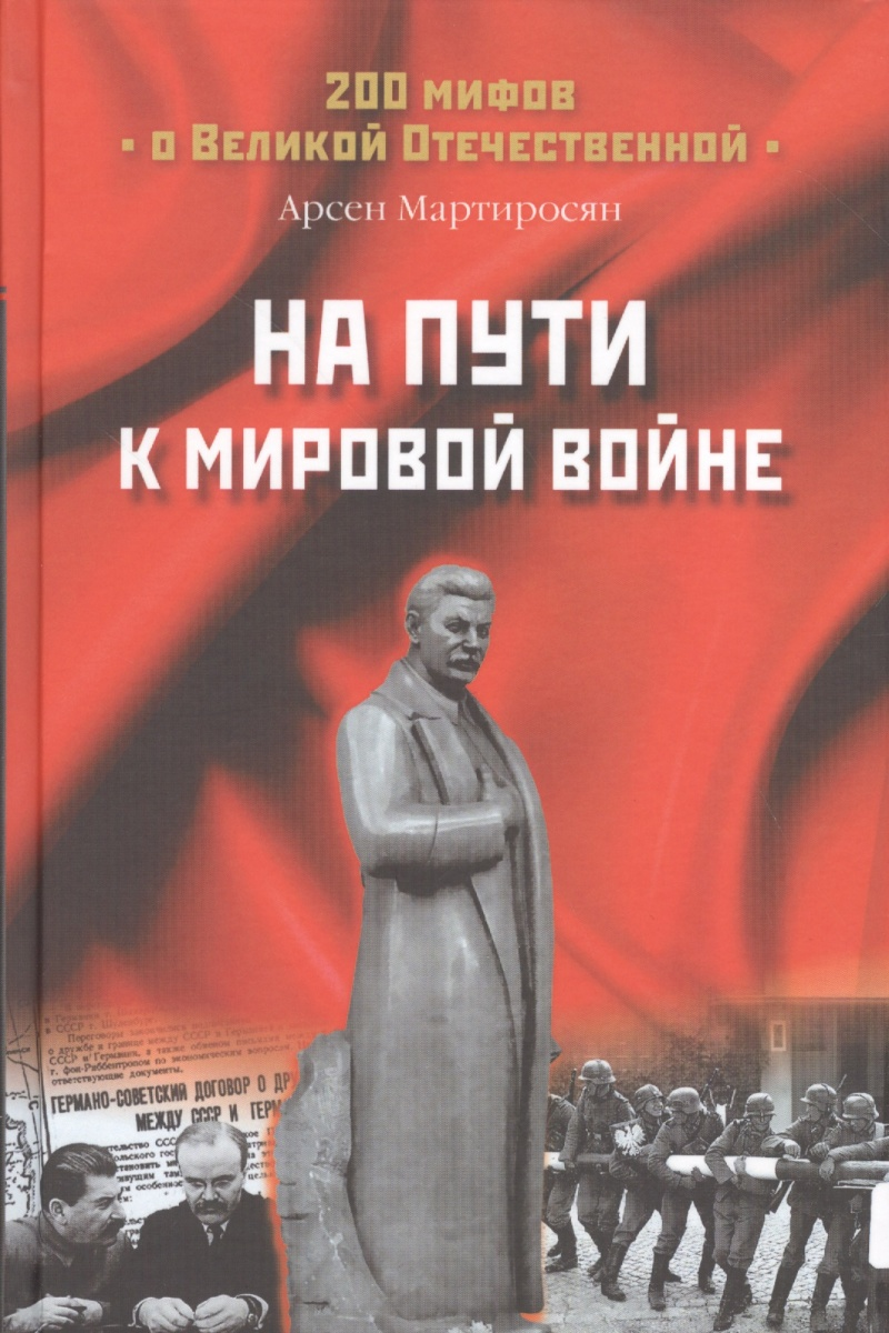 Мартиросян А. На пути к мировой войне ISBN: 9785444445433