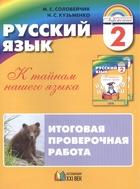 Русский язык. 2 класс. К тайнам нашего языка. Итоговая проверочная работа