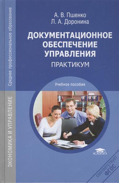 Пшенко А., Доронина Л. Документационное обеспечивание управления. Практикум. 4-е издание, стереотипное