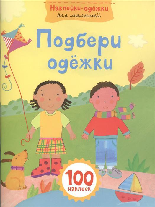 Талалаева Е. (ред.) Подбери одежки. 100 наклеек талалаева е ред в лесу 200 наклеек