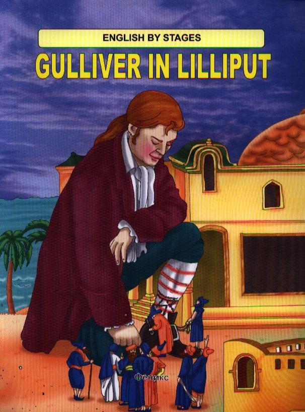 Алексеева Л. (ред.) Gulliver in Lilliput primary readers gulliver in lilliput teacher s book