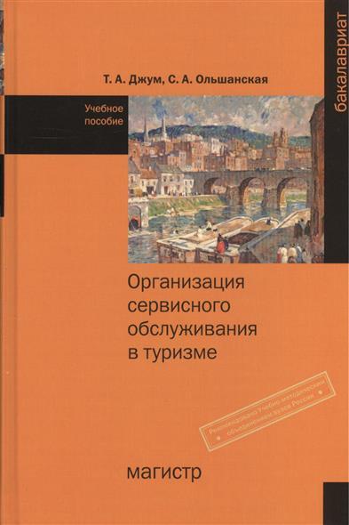 Джум Т., Ольшанская С. Организация сервисного обслуживания в туризме. Учебное пособие