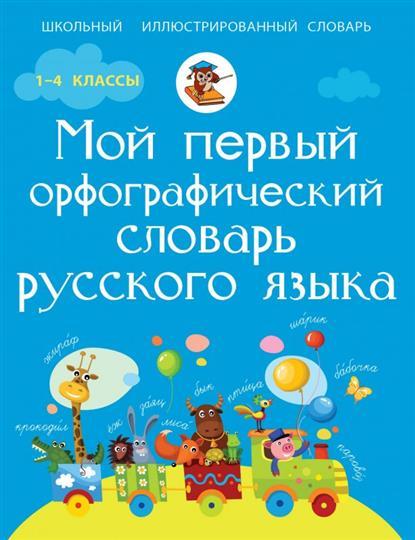 Тихонова М. Мой первый орфографический словарь русского языка. 1-4 классы