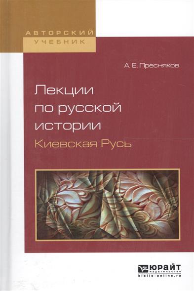 Лекции по русской истории. Киевская Русь. Учебное пособие