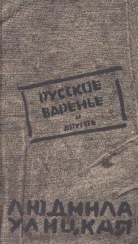 Улицкая Л. Русское варенье и другое русское варенье и другое