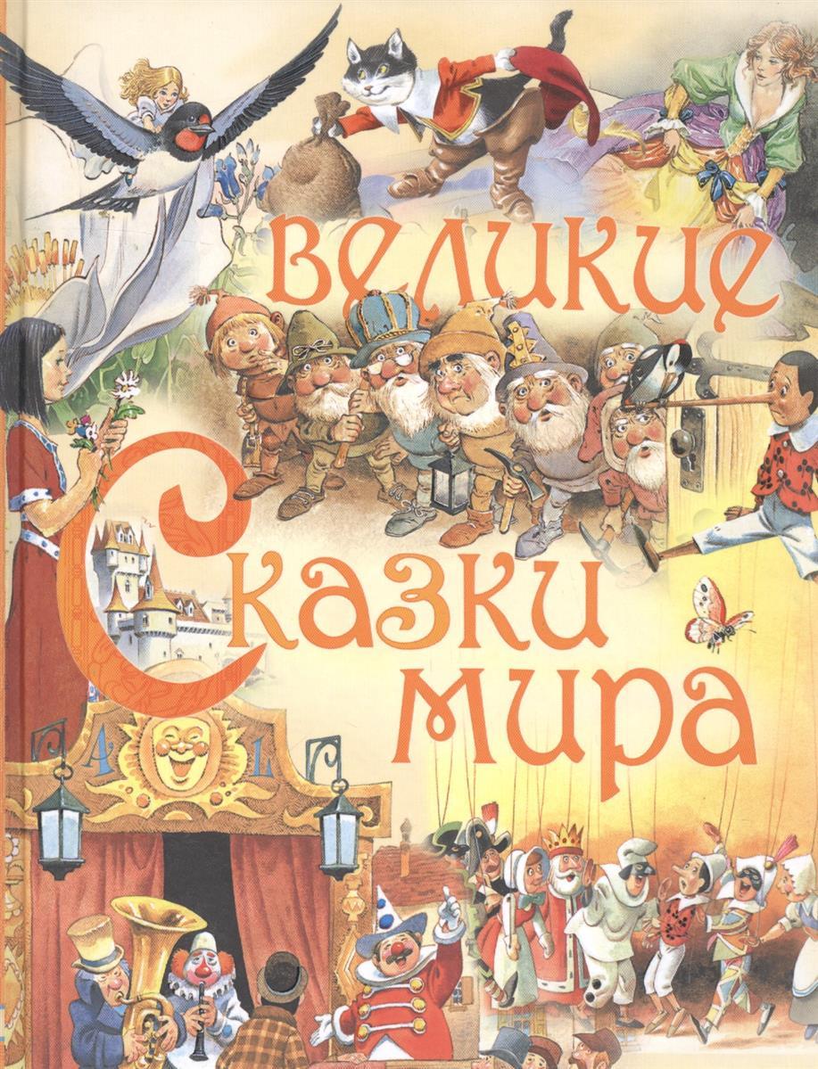Перро Ш., Андерсен Х.К. и др. Великие сказки мира ISBN: 9785171015138 все самые великие сказки мира