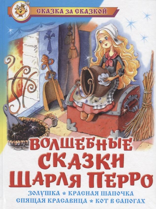 Перро Ш. Волшебные сказки Шарля Перро тургенев и пер волшебные сказки шарля перро