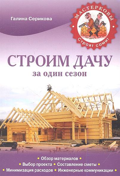 Серикова Г. Строим дачу за один сезон