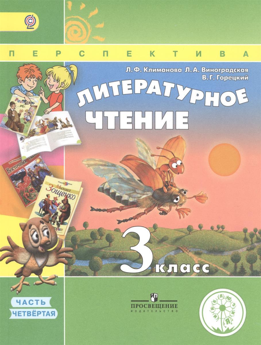 Литературное чтение. 3 класс. В 4 частях. Часть 4. Учебник для детей с нарушением зрения. Учебник для общеобразовательных организаций