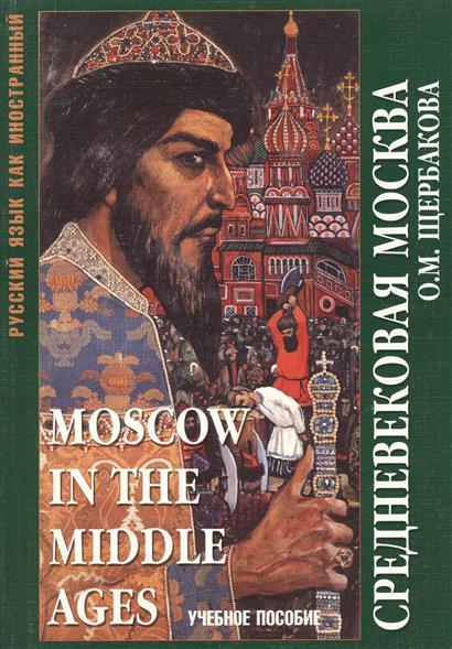 Средневековая Москва. Moscow in the middle ages. Учебное пособие