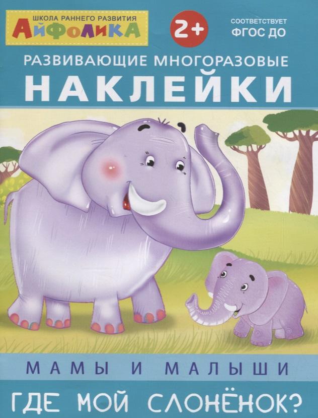 Новосельцева А., Шестакова И. (отв. Ред.) Развивающие многоразовые наклейки. Мамы и малыши. Где мой слоненок? элементы питания energizer base aa 2 шт