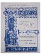 Иллюстрированный каталог фабрики изделий из накладного серебра на меди и новом серебре и серебряных изделий 84 пробы. Репринтное издание 1909 года