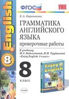 Грамматика англ. яз. 8 кл. Провер. работы
