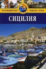 Гастингс М. Сицилия Путеводитель ISBN: 9785818316574