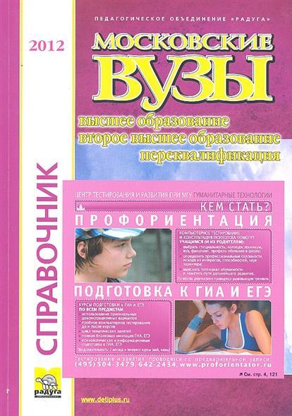 Московские вузы Вып. 42 Справочник