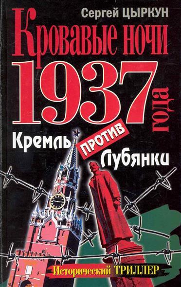 Кровавые ночи 1937 года Кремль против Лубянки