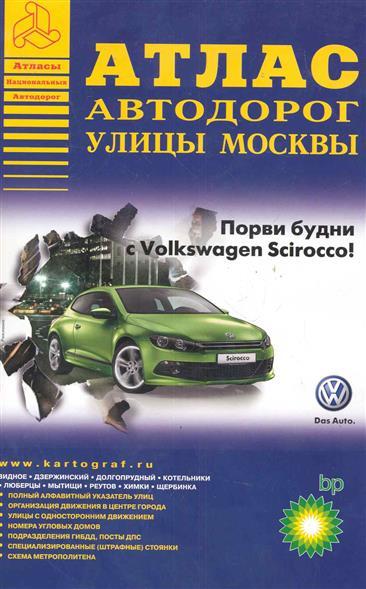 Атлас а/д улицы Москвы Вып.02/11