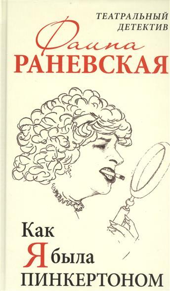 Раневская Ф. Как я была Пинкертоном. Театральный детектив ISBN: 9785995508700 как я была шерлок холмсом театральный детектив