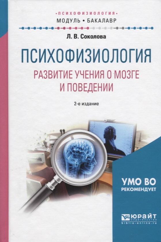 Психофизиология. Развитие учения о мозге и поведении. Учебное пособие для академического бакалавриата