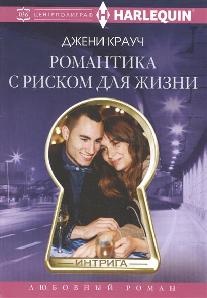Крауч Д.: Романтика с риском для жизни