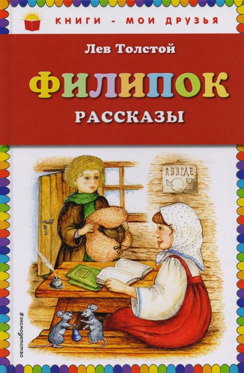 Толстой Л. Филипок: рассказы толстой лев николаевич филипок рассказы