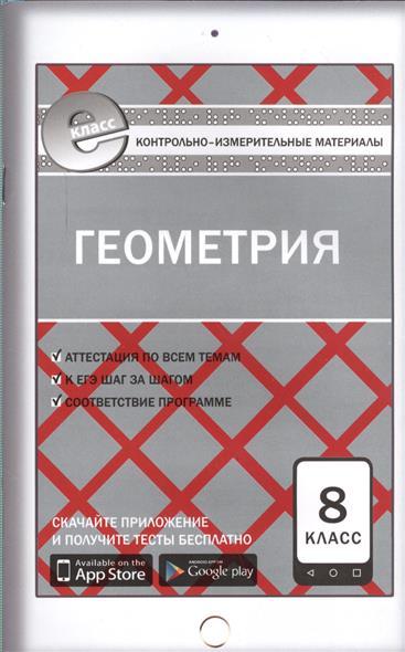 Гаврилова Н., сост. Геометрия. 8 класс г н солтан геометрия для самоподготовки 10 класс