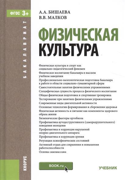 Бишаева А., Малков В. Физическая культура. Учебник ISBN: 9785406045589