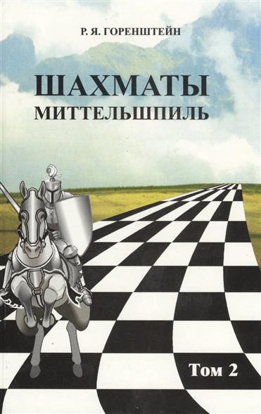 Горенштейн Р. Шахматы. Миттельшпиль. Том 2 дорожные шахматы