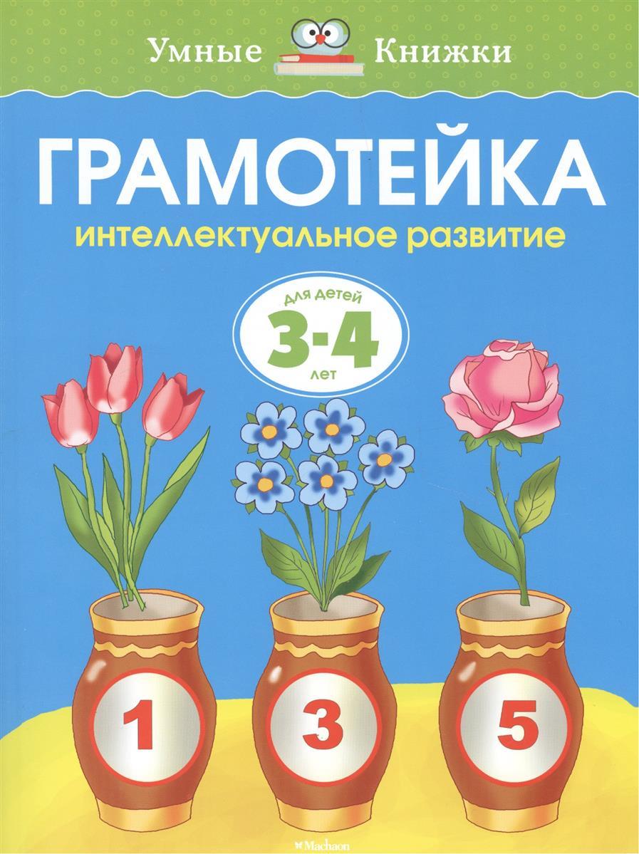 Земцова О. Грамотейка Интел. развитие Для детей 3-4 лет цена