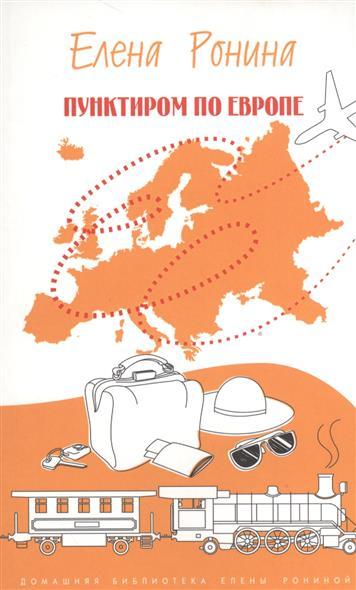 Ронина Е. Пунктиром по Европе ронина е пунктиром по европе