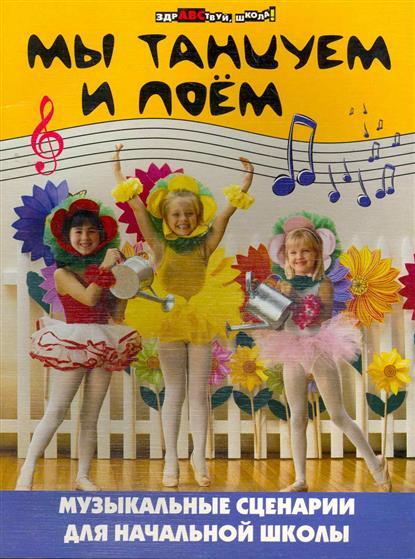 Мы танцуем и поем Музыкальные сценарии для начальной школы