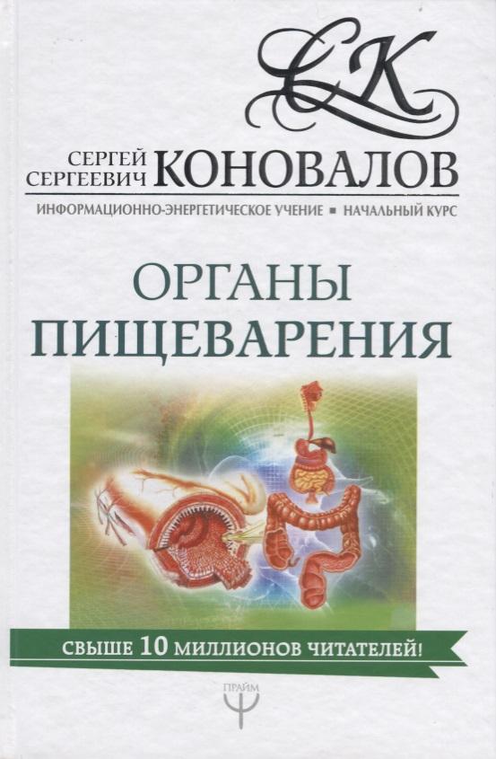 Органы пищеварения ( Коновалов С. )