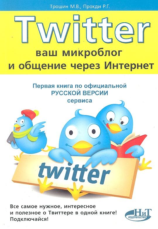Трошин М., Прокди Р. Twitter Ваш микроблог и общение через интернет…