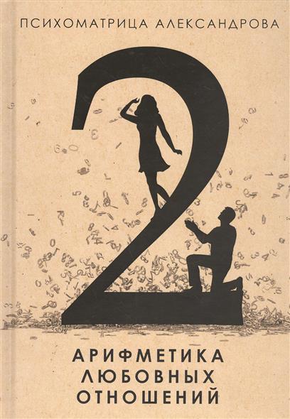 Александров А. Арифметика любовных отношений ISBN: 9785386081232 а ф александров арифметика любовных отношений