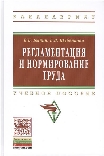 цены  Бычин В., Шубенкова Е. Регламентация и нормирование труда. Учебное пособие