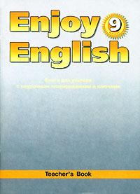 Enjoy English 9 кл Книга для учителя
