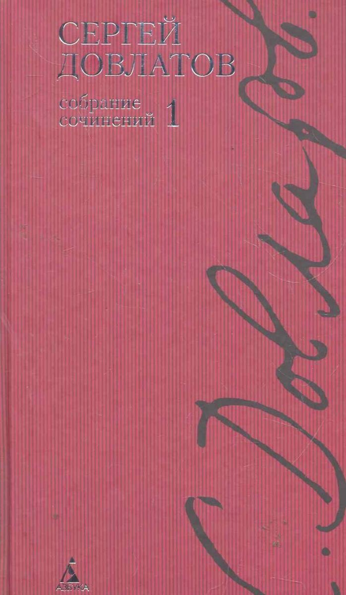 Собрание сочинений. Юбилейное издание (комплект из 4 книг)