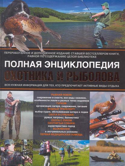 Полная энциклопедия охотника и рыболова