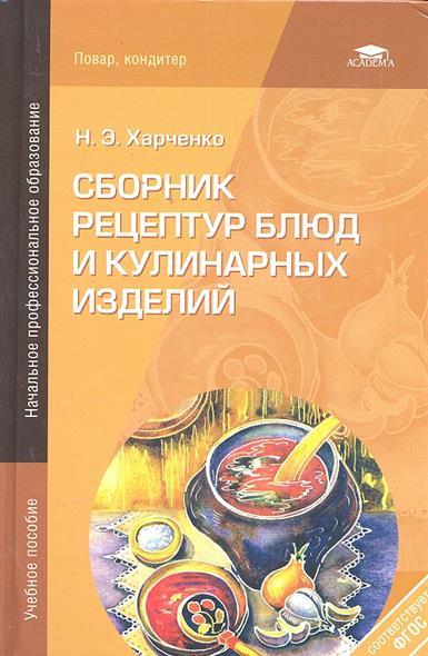 Сборник рецептур и кулинарных изделий здобнов 158