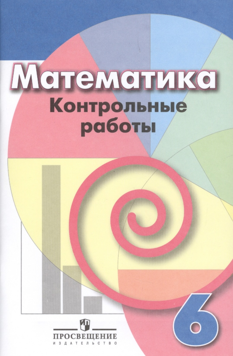 Кузнецова Л. Математика. 6 класс. Контрольные работы