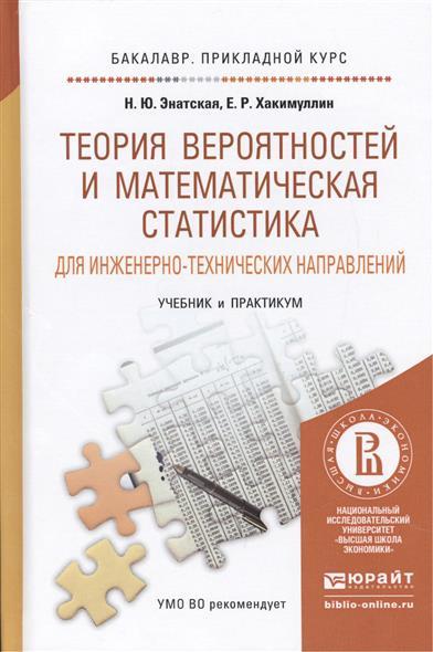 Энатская Н., Хакимуллин Е. Теория вероятностей и математическая статистика для инженерно-технических направлений. Учебник и практикум для прикладного бакалавриата пожидаева е финансовая статистика практикум