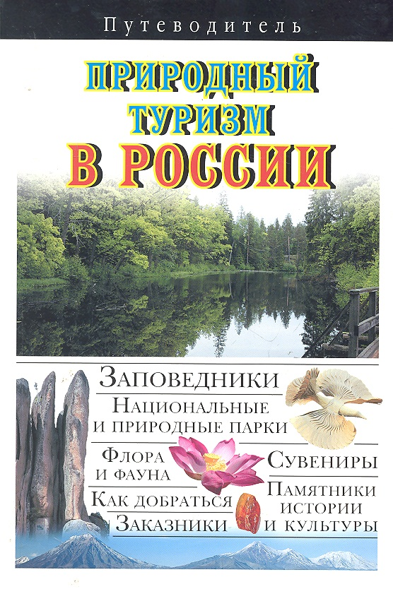 Горбатовский В. Природный туризм в России Путеводитель