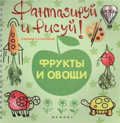 Фантазируй и рисуй! Фрукты и овощи