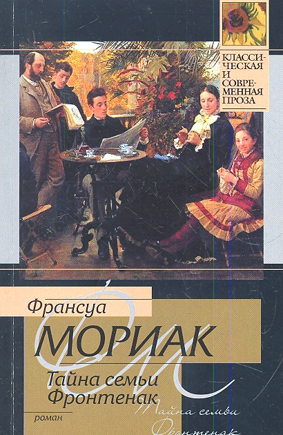 Мориак Ф. Тайна семьи Фронтенак. Роман