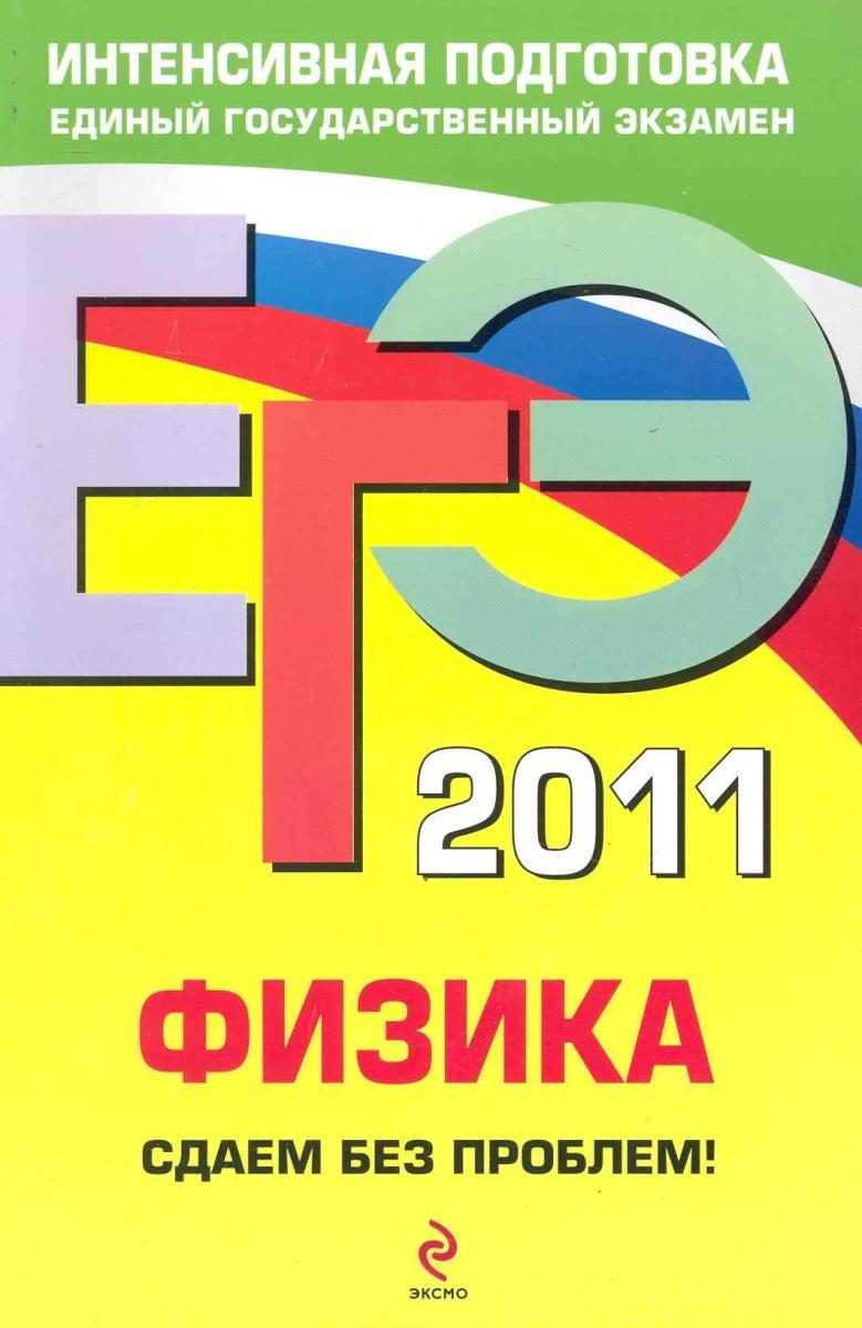 Зорин Н. ЕГЭ 2011 Физика Сдаем без проблем ISBN: 9785699422876 егэ 2018 математика сдаем без проблем