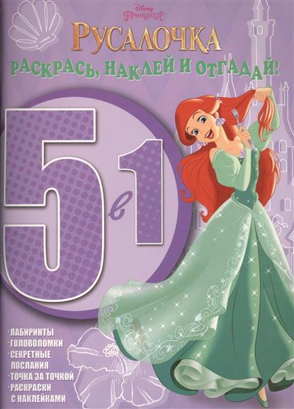 Токарева Е. (ред.) Раскрась, наклей и отгадай! 5 в 1 РНО5-1 № 1502 (Принцессы)