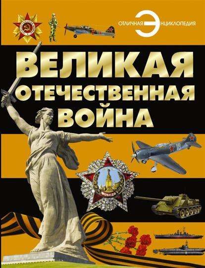 Проказов Б. Великая Отечественная война великая отечественная война набор из 4 х тематических пазлов