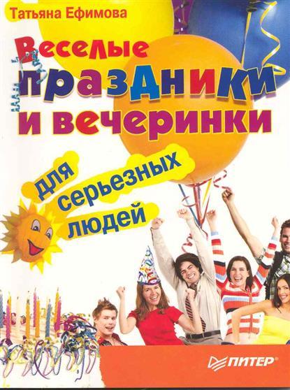Веселые праздники и вечеринки для серьездных людей